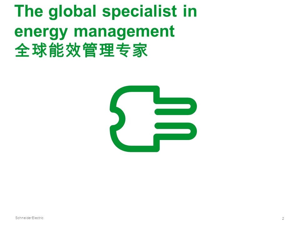 The global specialist in energy management 全球能效管理专家