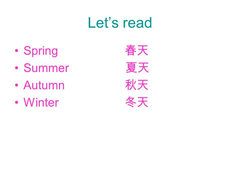 Let's read Spring 春天. Summer 夏天.