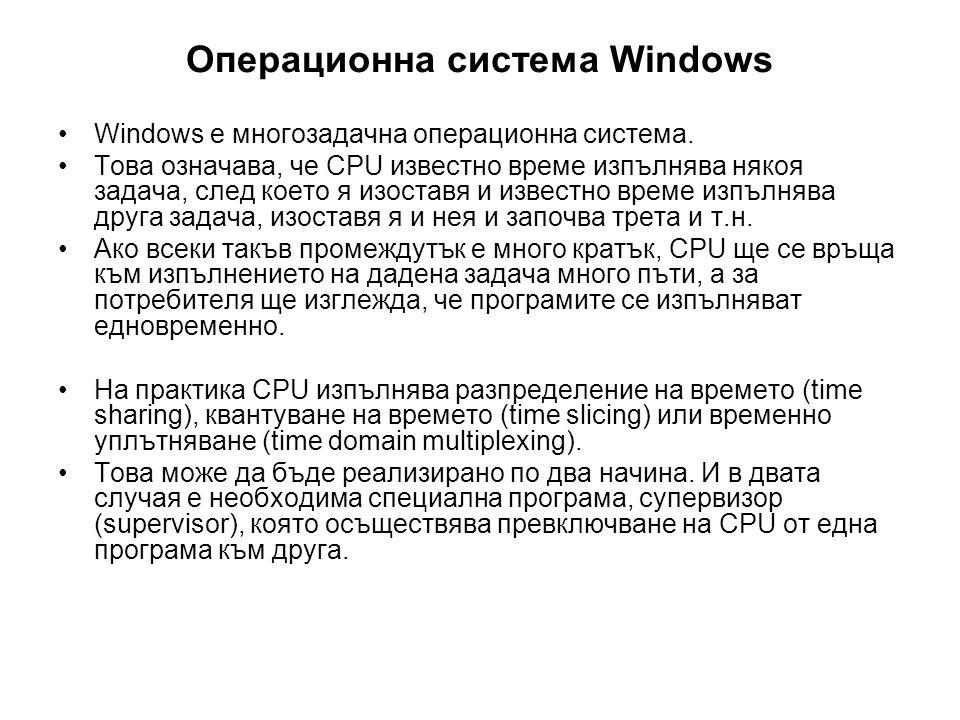 Операционна система Windows