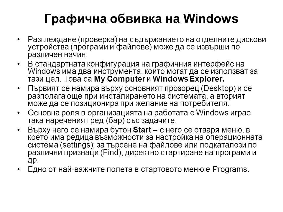 Графична обвивка на Windows