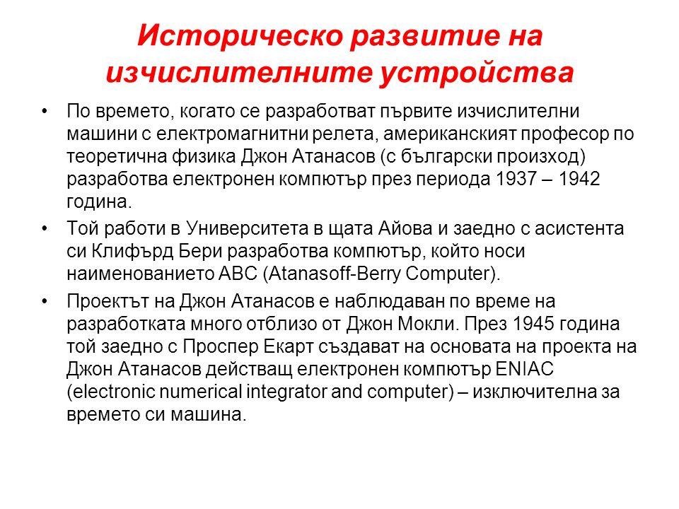 Историческо развитие на изчислителните устройства