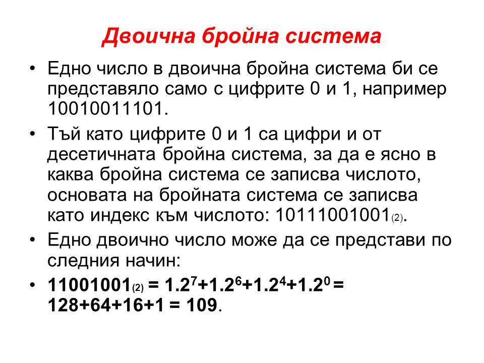 Двоична бройна система