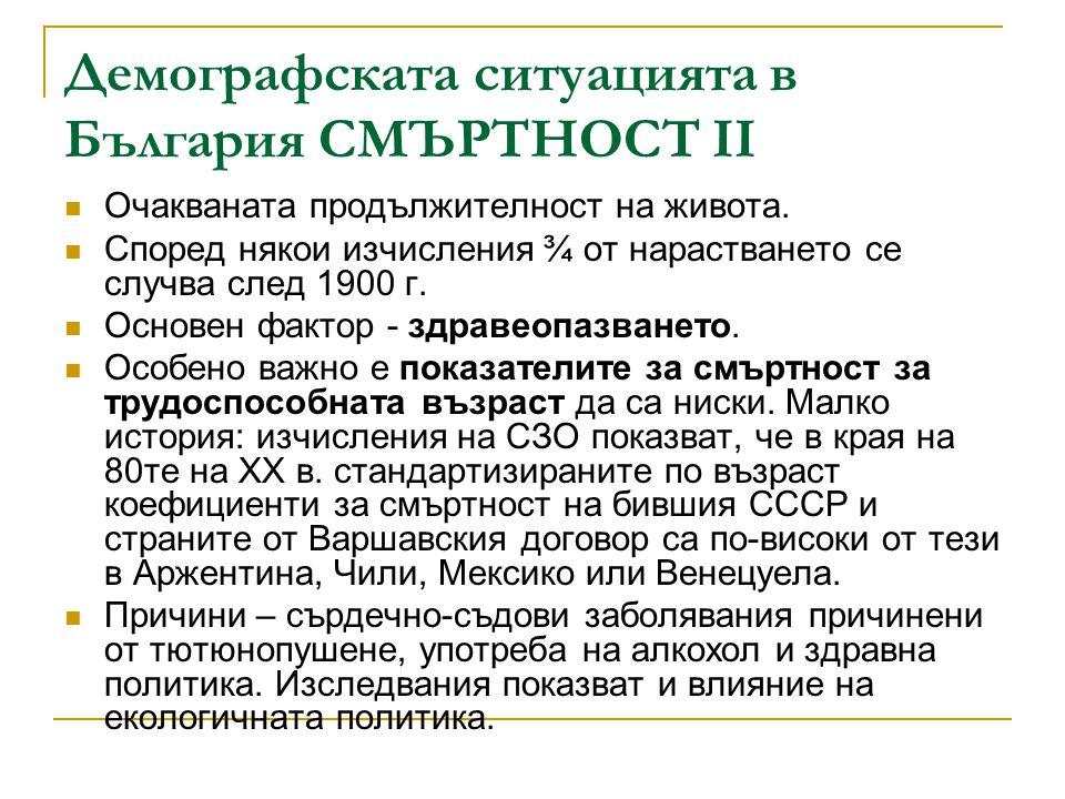 Демографската ситуацията в България СМЪРТНОСТ II