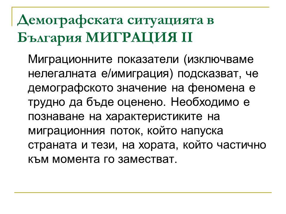 Демографската ситуацията в България МИГРАЦИЯ II
