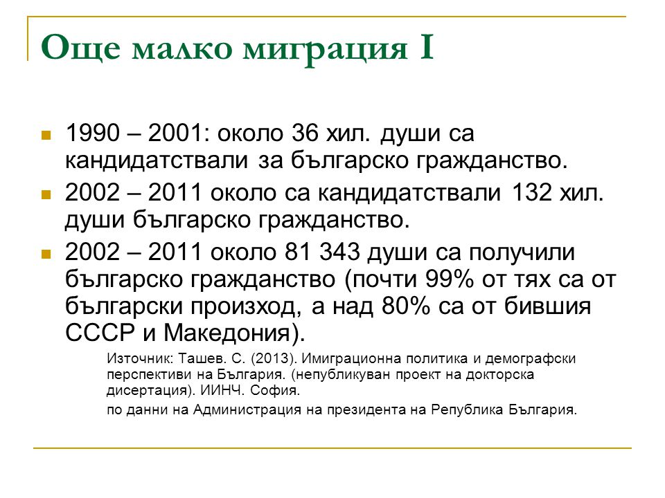 Още малко миграция I 1990 – 2001: около 36 хил. души са кандидатствали за българско гражданство.