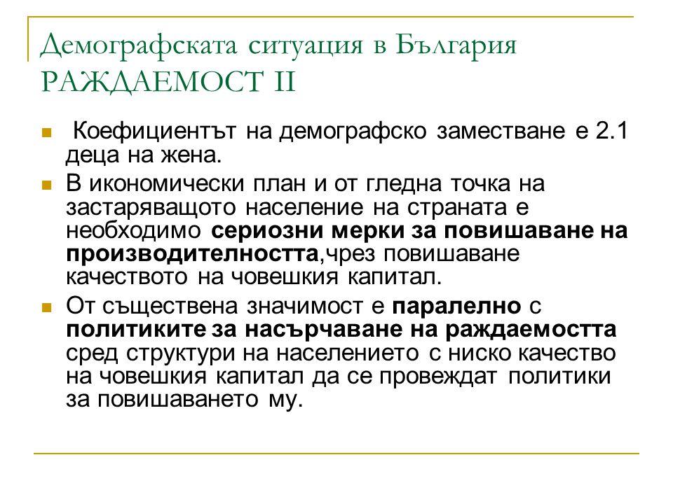 Демографската ситуация в България РАЖДАЕМОСТ II