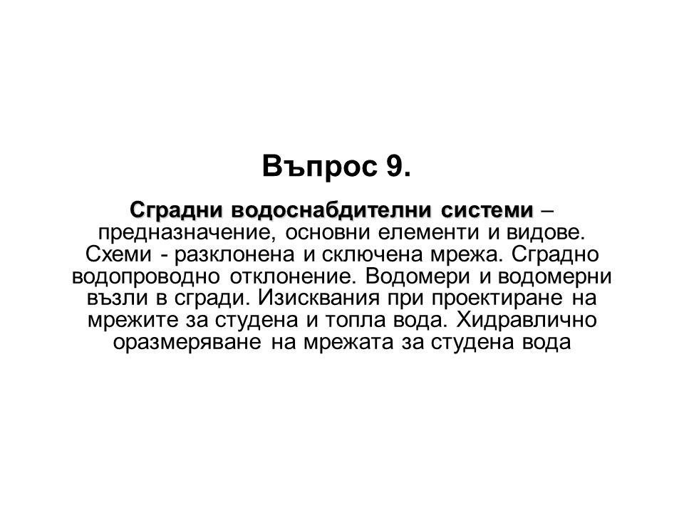 Въпрос 9.
