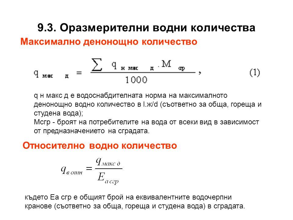9.3. Оразмерителни водни количества