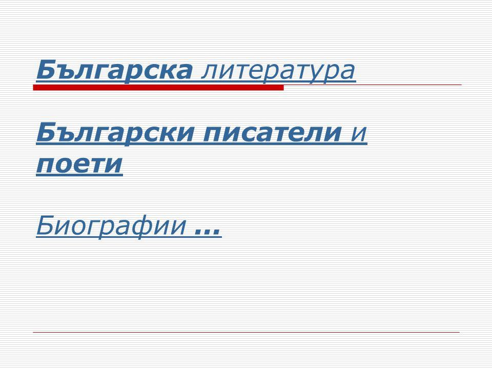 Българска литература Български писатели и поети Биографии ...