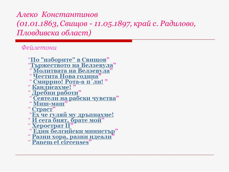 Алеко Константинов (01. 01. 1863, Свищов - 11. 05. 1897, край с