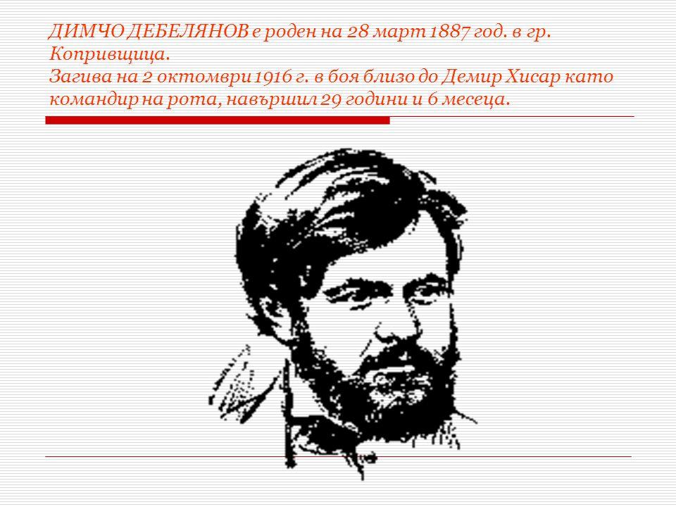 ДИМЧО ДЕБЕЛЯНОВ е роден на 28 март 1887 год. в гр. Копривщица