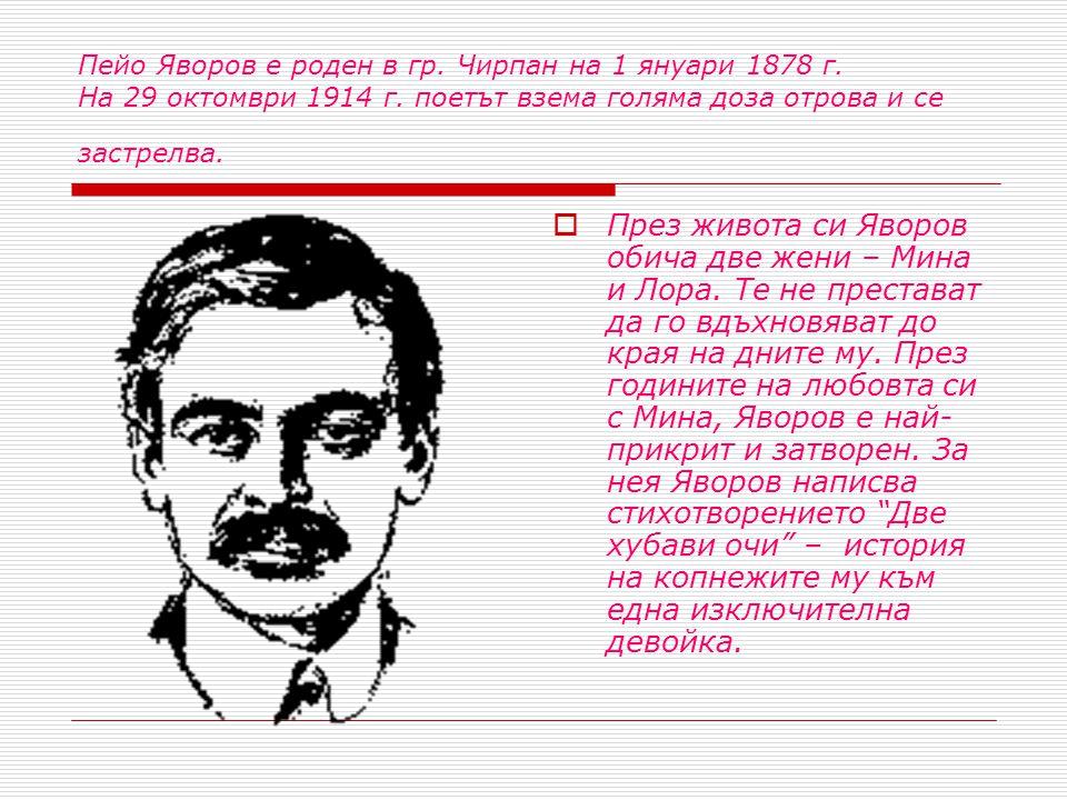 Пейо Яворов е роден в гр. Чирпан на 1 януари 1878 г