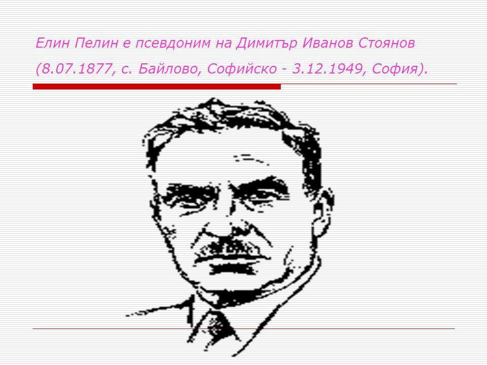 Елин Пелин е псевдоним на Димитър Иванов Стоянов (8. 07. 1877, с