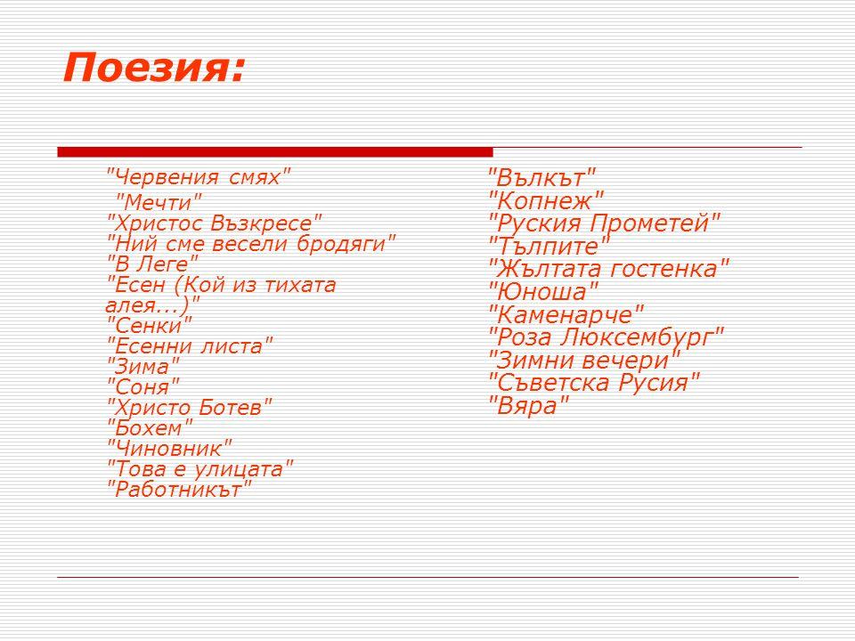 Поезия: Червения смях