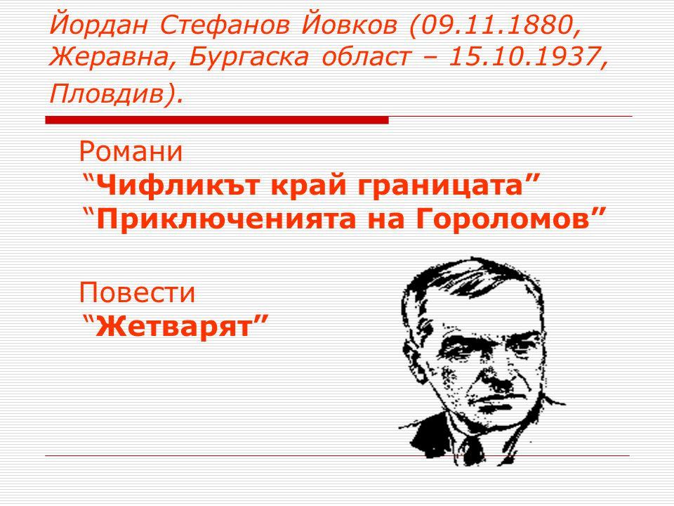 Романи Чифликът край границата Приключенията на Гороломов