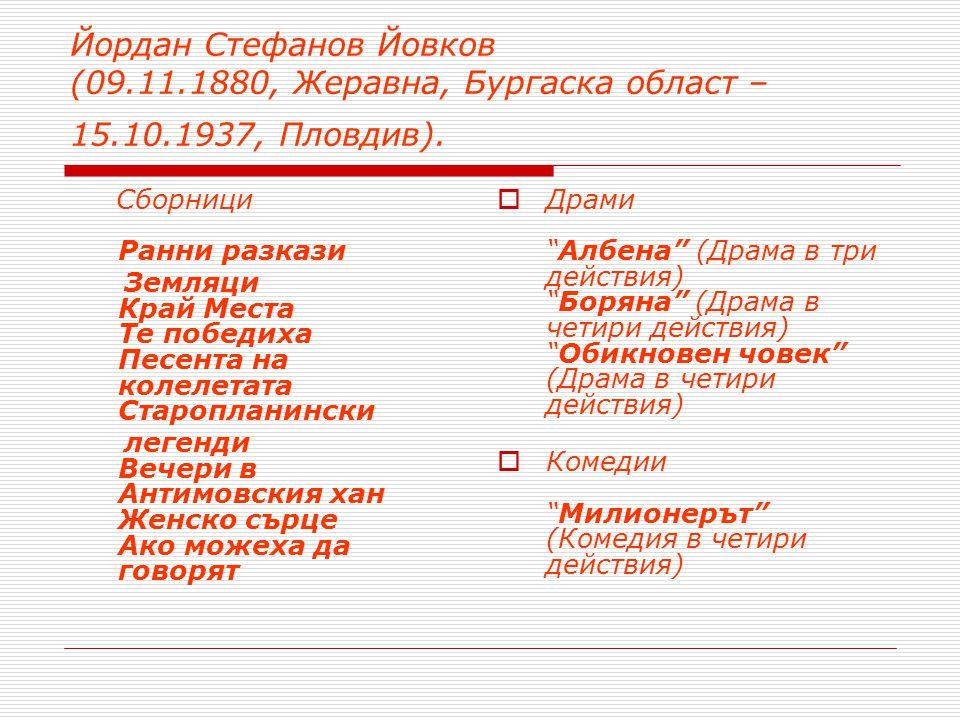 Йордан Стефанов Йовков (09.11.1880, Жеравна, Бургаска област – 15.10.1937, Пловдив).