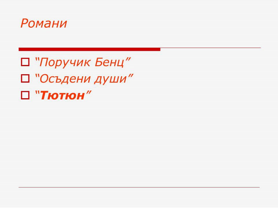 Романи Поручик Бенц Осъдени души Тютюн
