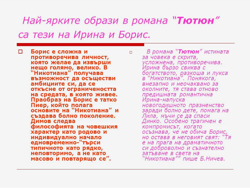 Най-ярките образи в романа Тютюн са тези на Ирина и Борис.