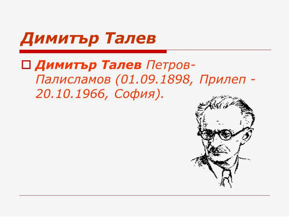Димитър Талев Димитър Талев Петров-Палисламов (01.09.1898, Прилеп - 20.10.1966, София).