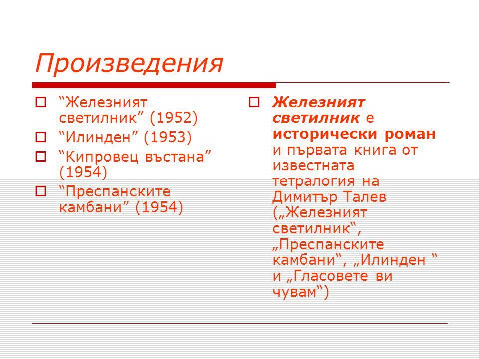 Произведения Железният светилник (1952) Илинден (1953)
