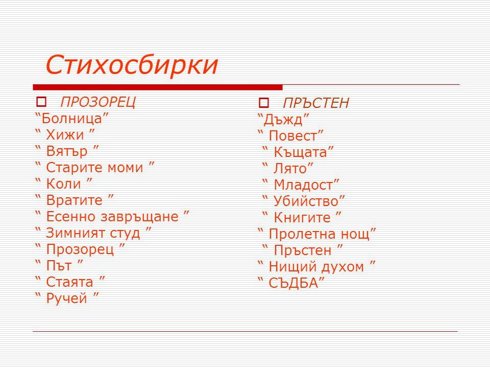 Стихосбирки ПРОЗОРЕЦ ПРЪСТЕН Болница Дъжд Хижи Повест