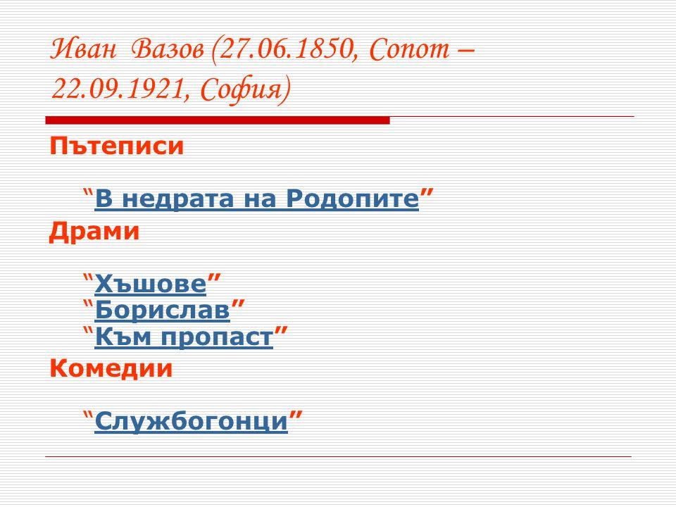 Иван Вазов (27.06.1850, Сопот – 22.09.1921, София)