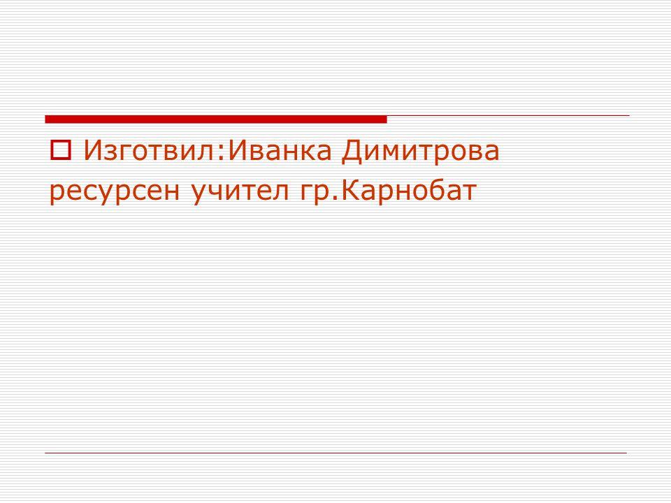 Изготвил:Иванка Димитрова