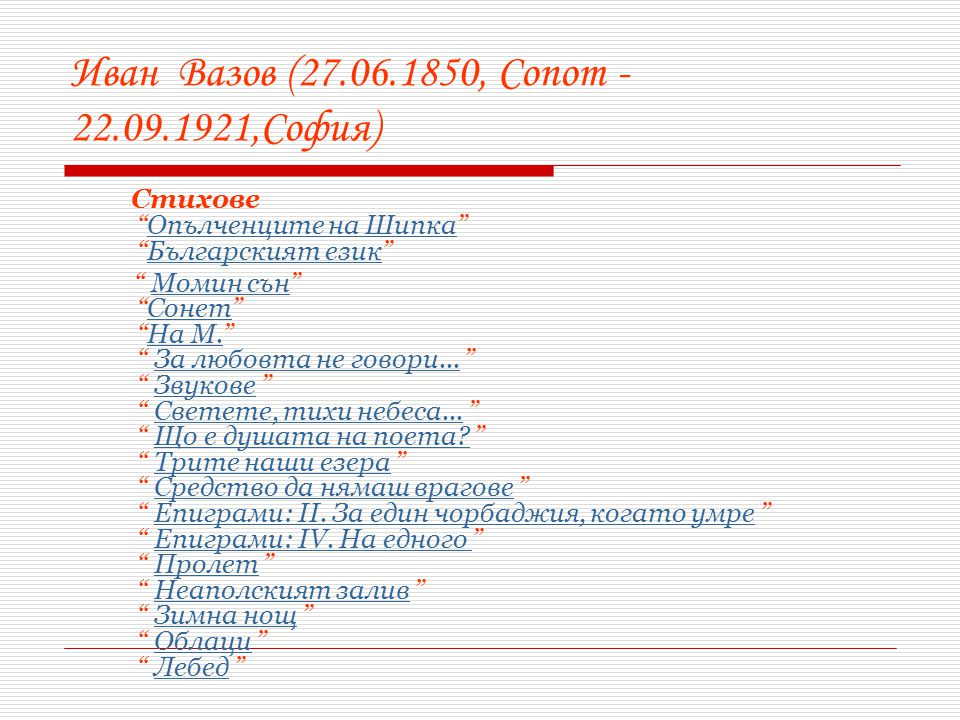 Иван Вазов (27.06.1850, Сопот - 22.09.1921,София)
