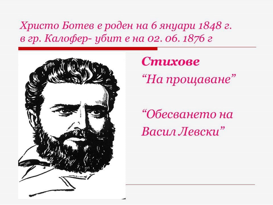 Стихове На прощаване Обесването на Васил Левски