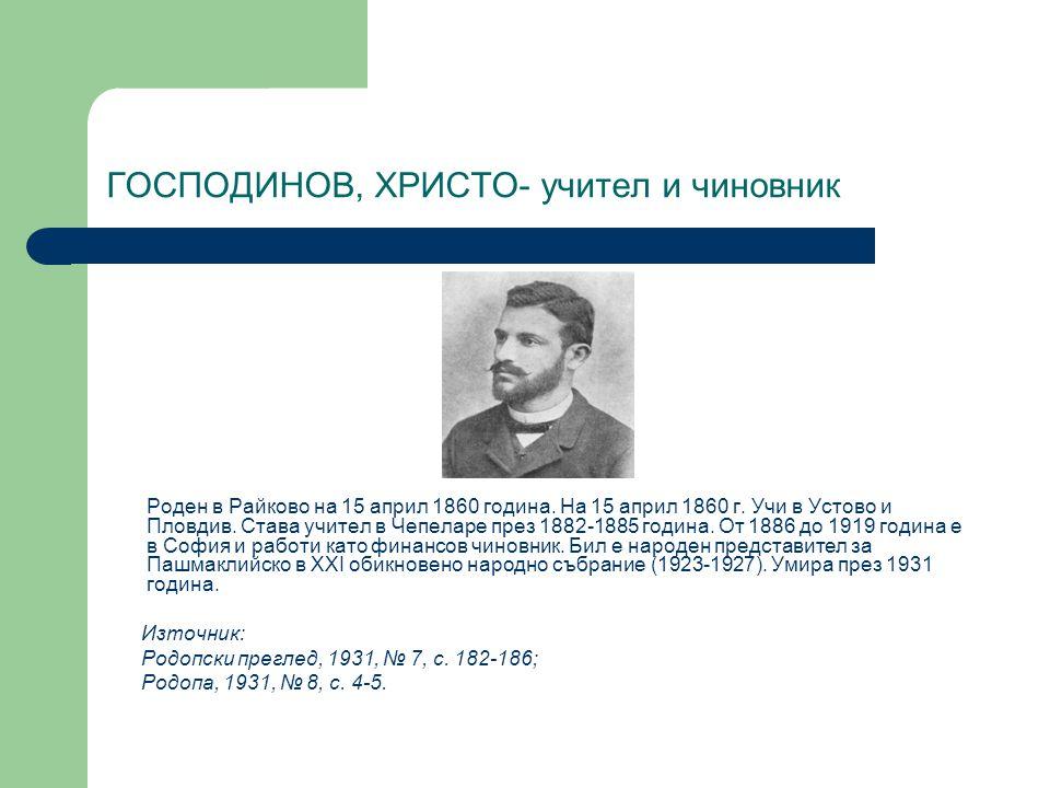 ГОСПОДИНОВ, ХРИСТО- учител и чиновник