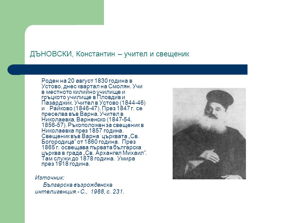 ДЪНОВСКИ, Константин – учител и свещеник