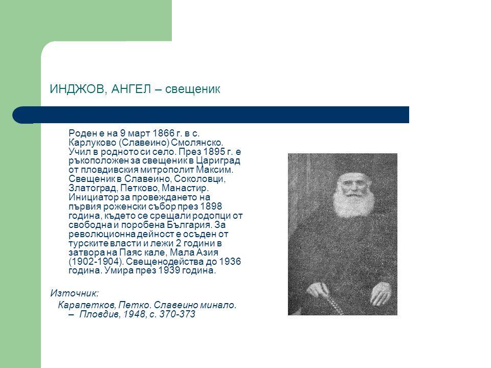 ИНДЖОВ, АНГЕЛ – свещеник