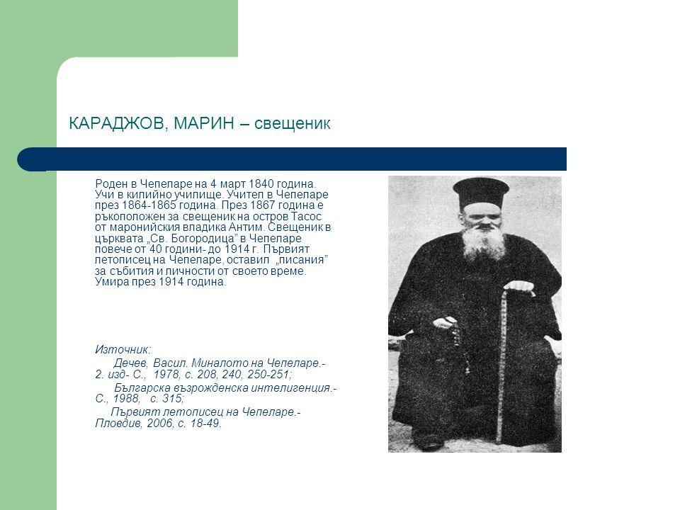 КАРАДЖОВ, МАРИН – свещеник