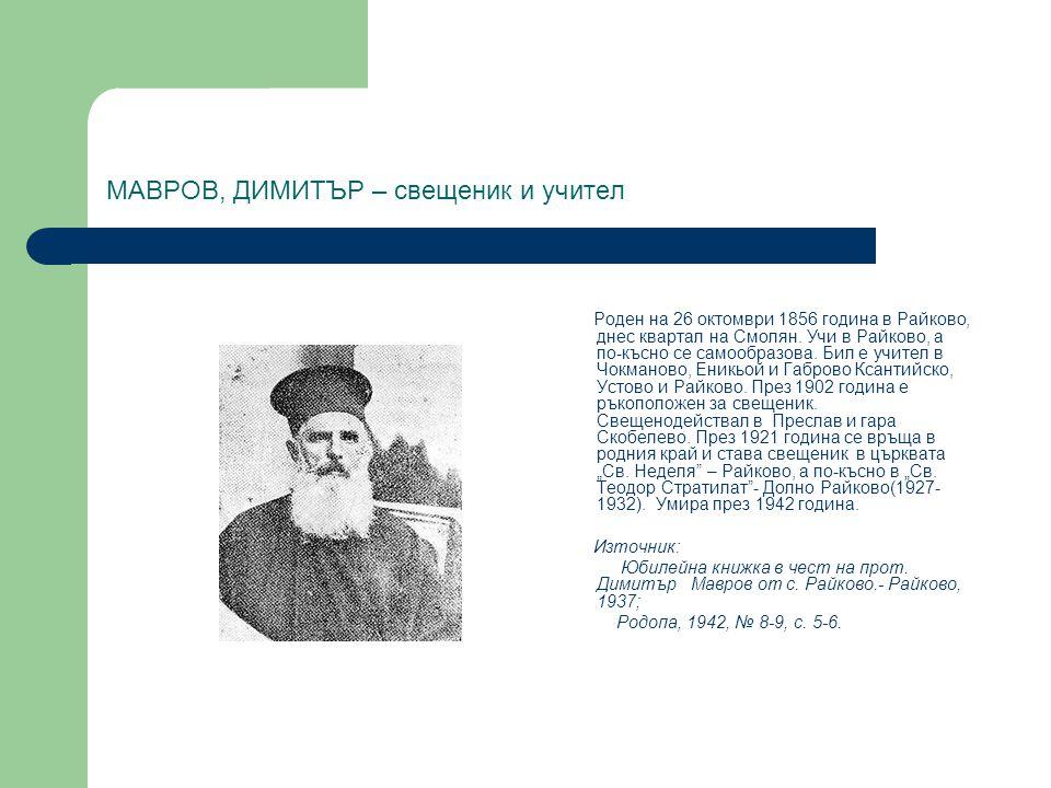 МАВРОВ, ДИМИТЪР – свещеник и учител