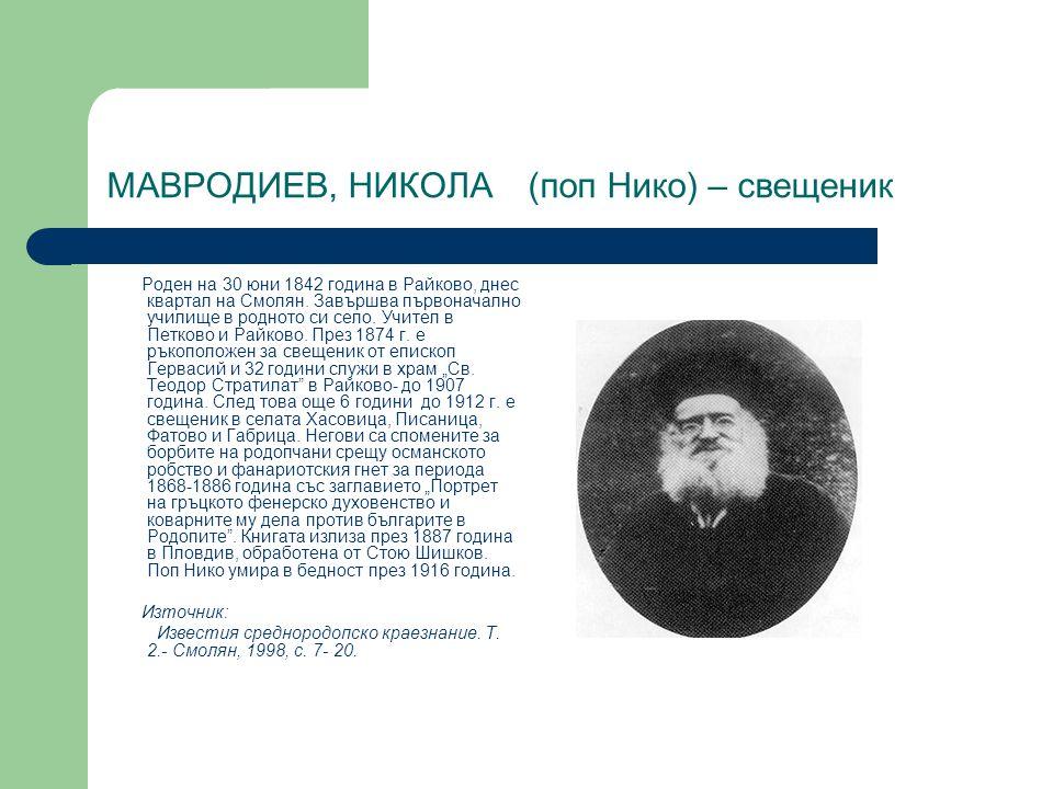 МАВРОДИЕВ, НИКОЛА (поп Нико) – свещеник