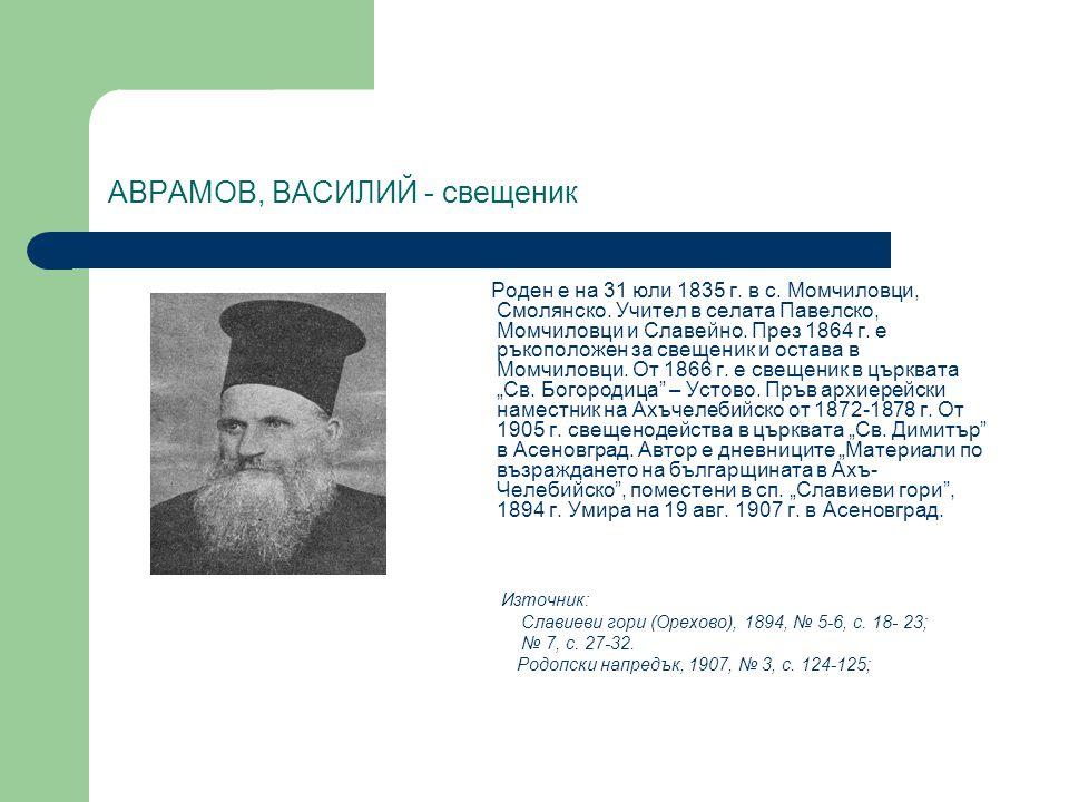 АВРАМОВ, ВАСИЛИЙ - свещеник