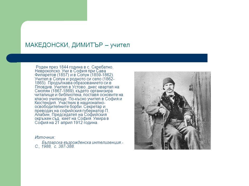 МАКЕДОНСКИ, ДИМИТЪР – учител