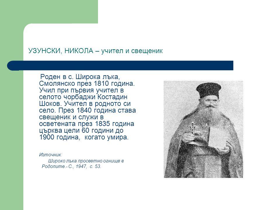 УЗУНСКИ, НИКОЛА – учител и свещеник