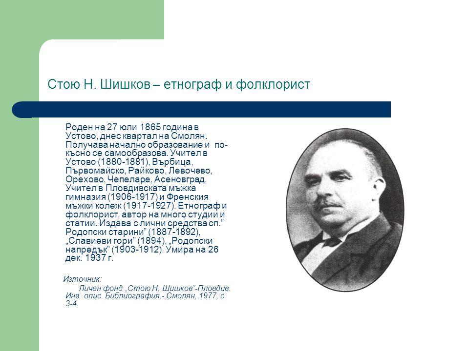 Стою Н. Шишков – етнограф и фолклорист