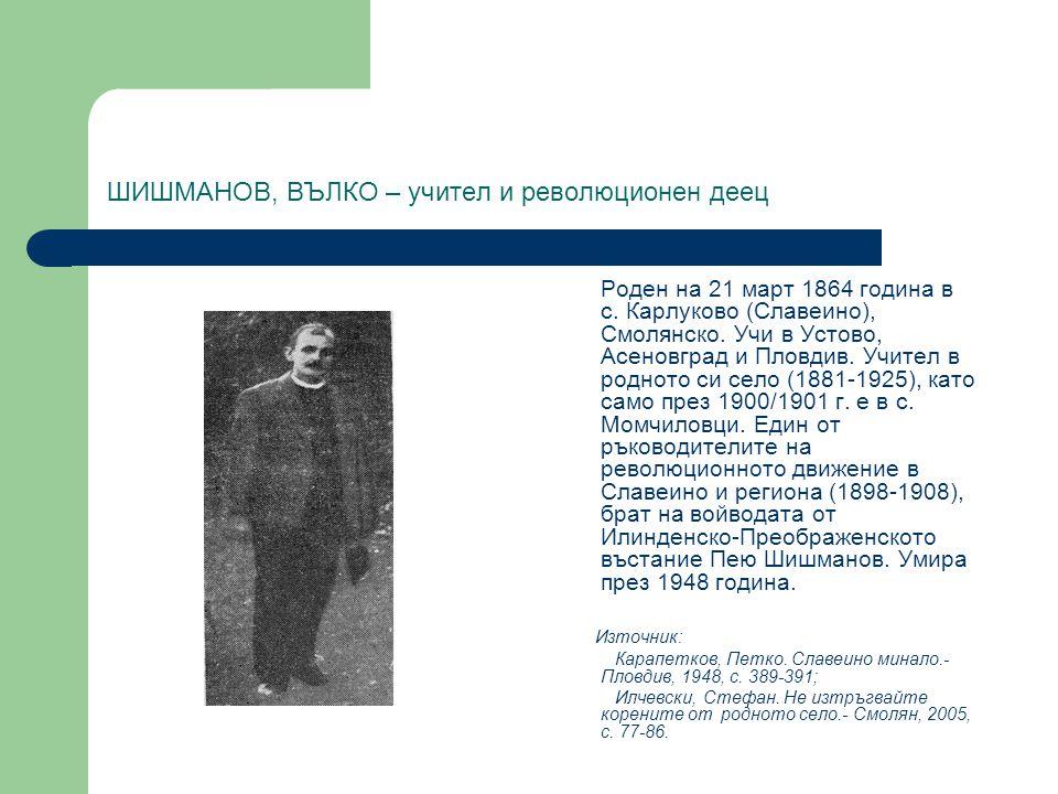 ШИШМАНОВ, ВЪЛКО – учител и революционен деец