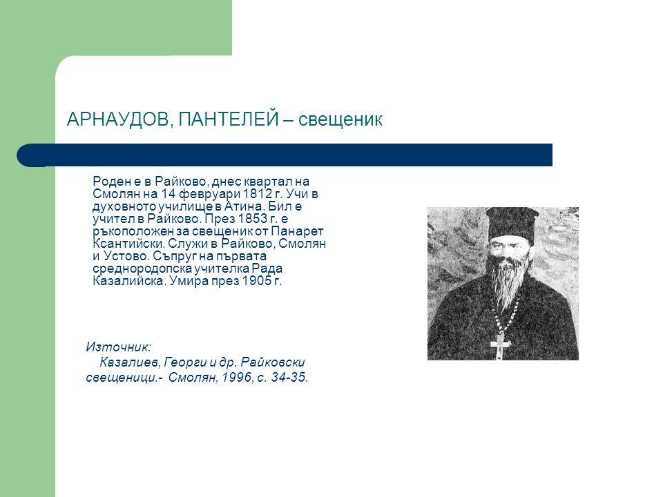 АРНАУДОВ, ПАНТЕЛЕЙ – свещеник