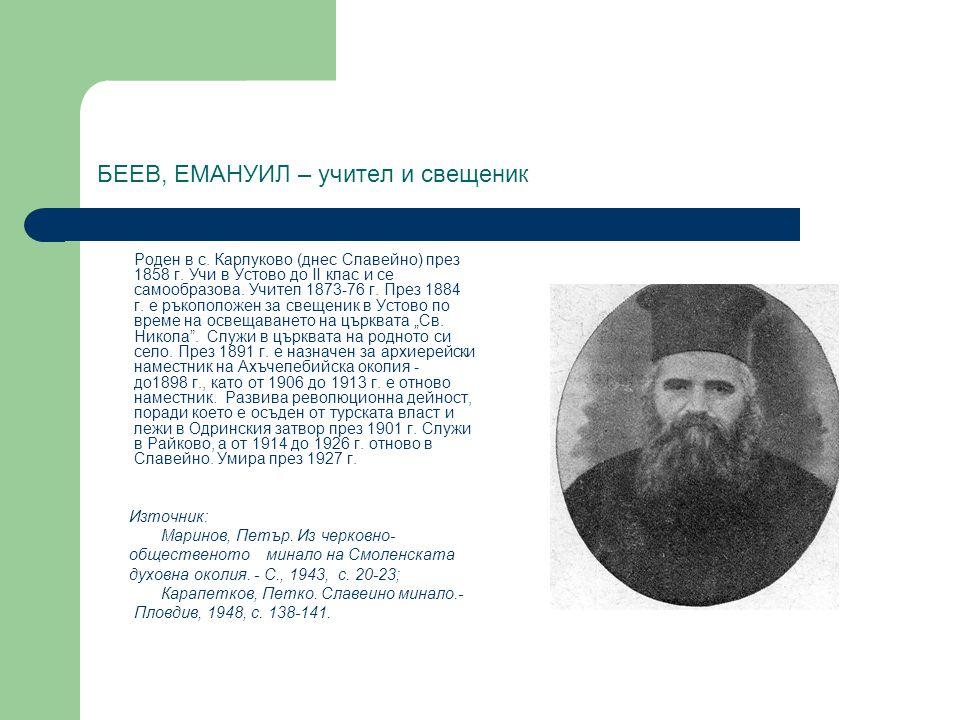 БЕЕВ, ЕМАНУИЛ – учител и свещеник