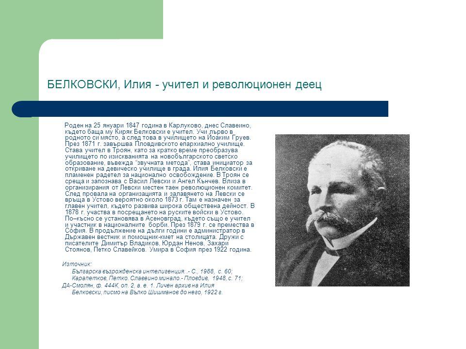 БЕЛКОВСКИ, Илия - учител и революционен деец