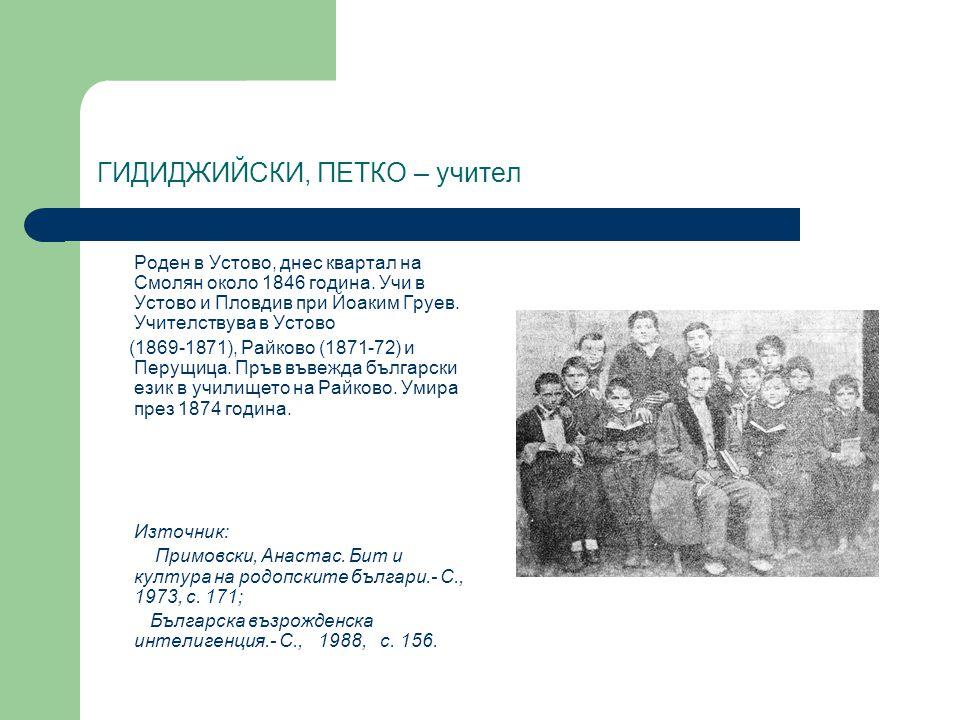 ГИДИДЖИЙСКИ, ПЕТКО – учител