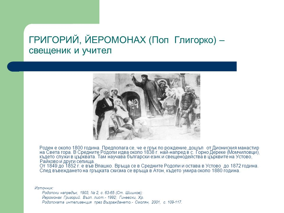 ГРИГОРИЙ, ЙЕРОМОНАХ (Поп Глигорко) – свещеник и учител