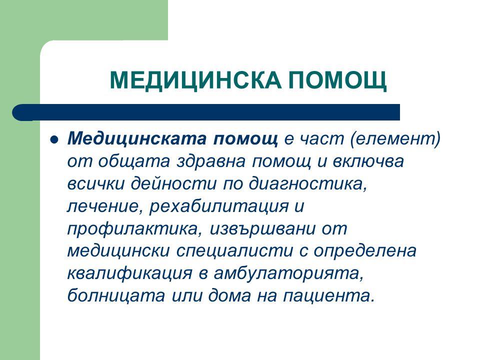 МЕДИЦИНСКА ПОМОЩ