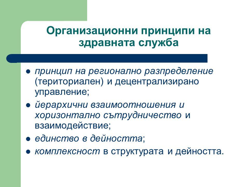 Организационни принципи на здравната служба
