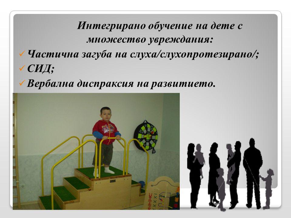 Интегрирано обучение на дете с множество увреждания: