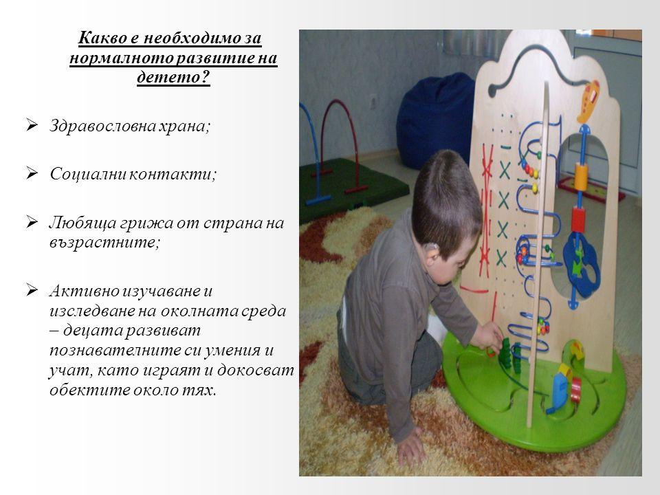 Какво е необходимо за нормалното развитие на детето