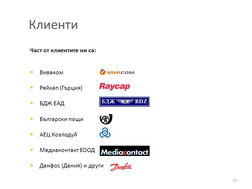 Клиенти Част от клиентите ни са: Виваком Рейкап (Гърция) БДЖ ЕАД